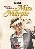 ミス・マープル[DVD]