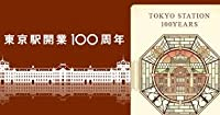 東京駅 開業100周年記念 専用台紙付 Suica スイカ 3枚組