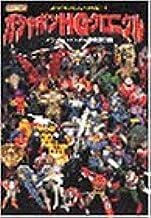 ガシャポンHGクロニクル―バンダイ公認オフィシャルガイドブック (コミックボンボンスペシャル 117)
