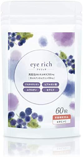 キラカワ アイリッチ カシスエキス 266mg配合 サプリ 60粒30日分 日本製