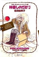 林檎ものがたり (りぼん おとめチックメモリアル選) (集英社文庫(コミック版))