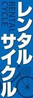 のぼり旗スタジオ のぼり旗 レンタルサイクル002