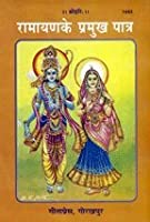 Ramayan Ke Pramukh Patra Code-1443 [Paperback