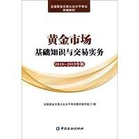 黄金市场基础知识与交易实务(2018-2019年版)