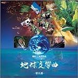 地球交響曲 ガイアシンフォニー第五番 サウンドトラック