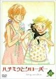 ハチミツとクローバー 第1巻[DVD]