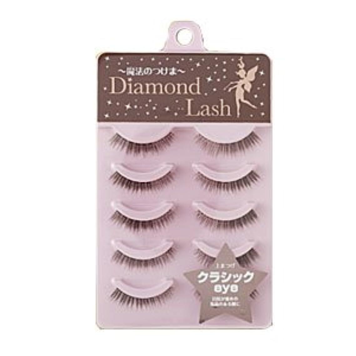 現実的を除くポスト印象派ダイヤモンドラッシュ Diamond Lash つけまつげ リッチブラウンシリーズ クラシックeye