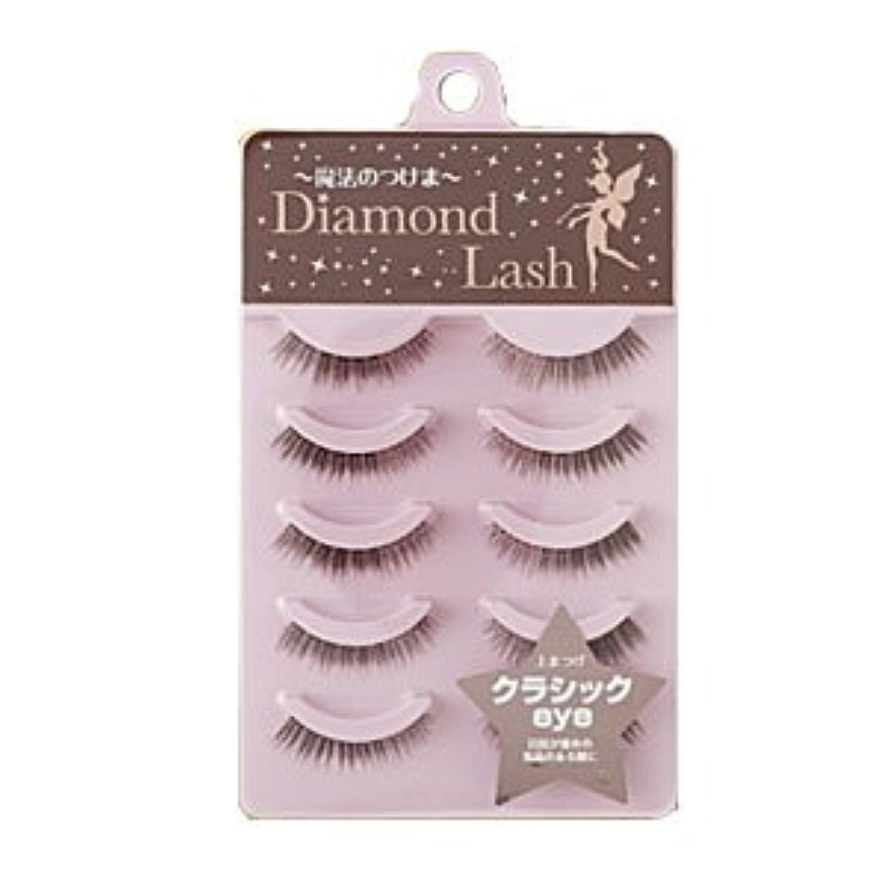 複雑でないそれらありがたいダイヤモンドラッシュ Diamond Lash つけまつげ リッチブラウンシリーズ クラシックeye