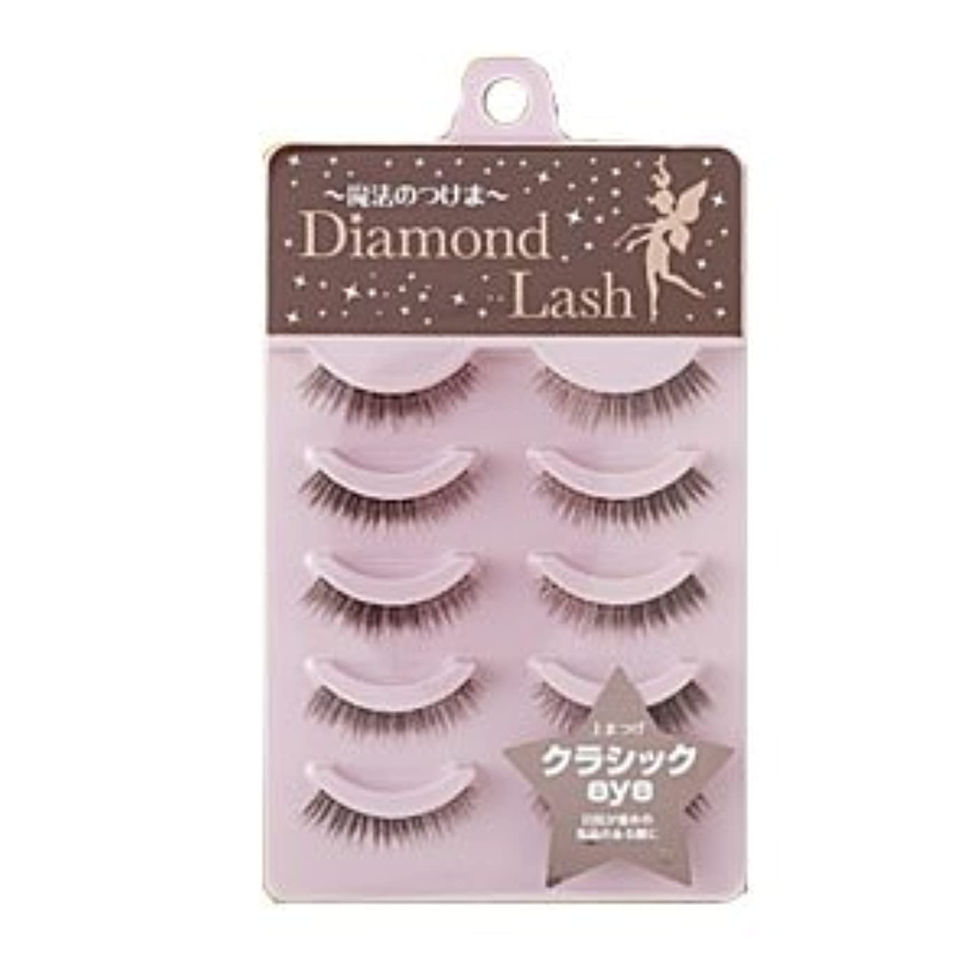 弾薬抹消行為ダイヤモンドラッシュ Diamond Lash つけまつげ リッチブラウンシリーズ クラシックeye