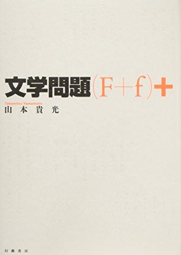 文学問題(F+f)+