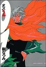 オズ (2) (Jets comics)