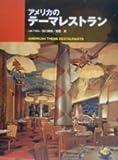 アメリカのテーマレストラン (別冊商店建築 (101))