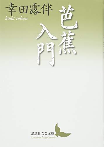 芭蕉入門 (講談社文芸文庫)