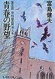 青春の野望 第三部 早稲田の阿呆たち (集英社文庫)
