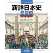 新詳日本史 2019年度版