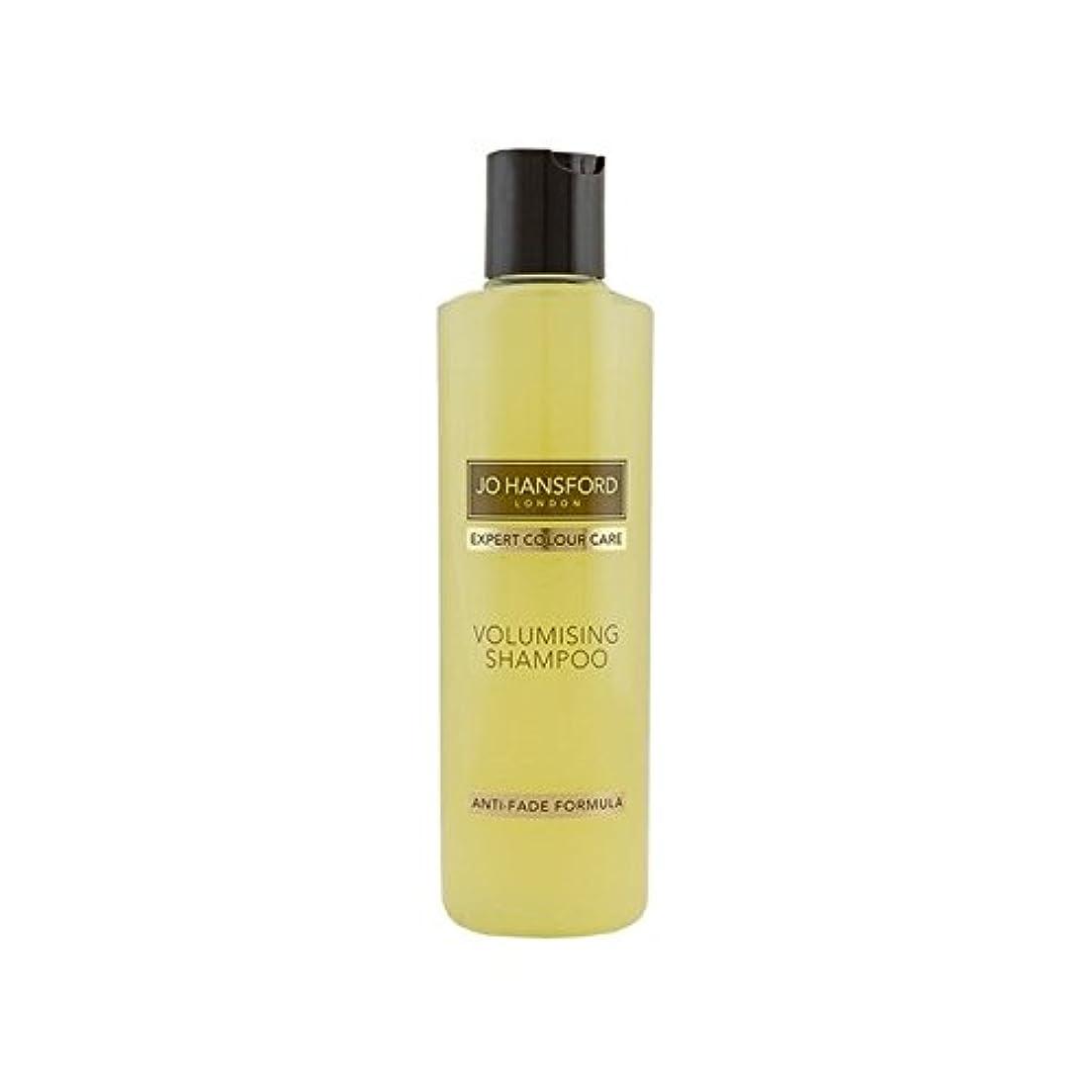 プレゼンターゲインセイ驚くべきJo Hansford Volumising Shampoo (250ml) - ジョー?ハンスフォード シャンプー(250ミリリットル) [並行輸入品]