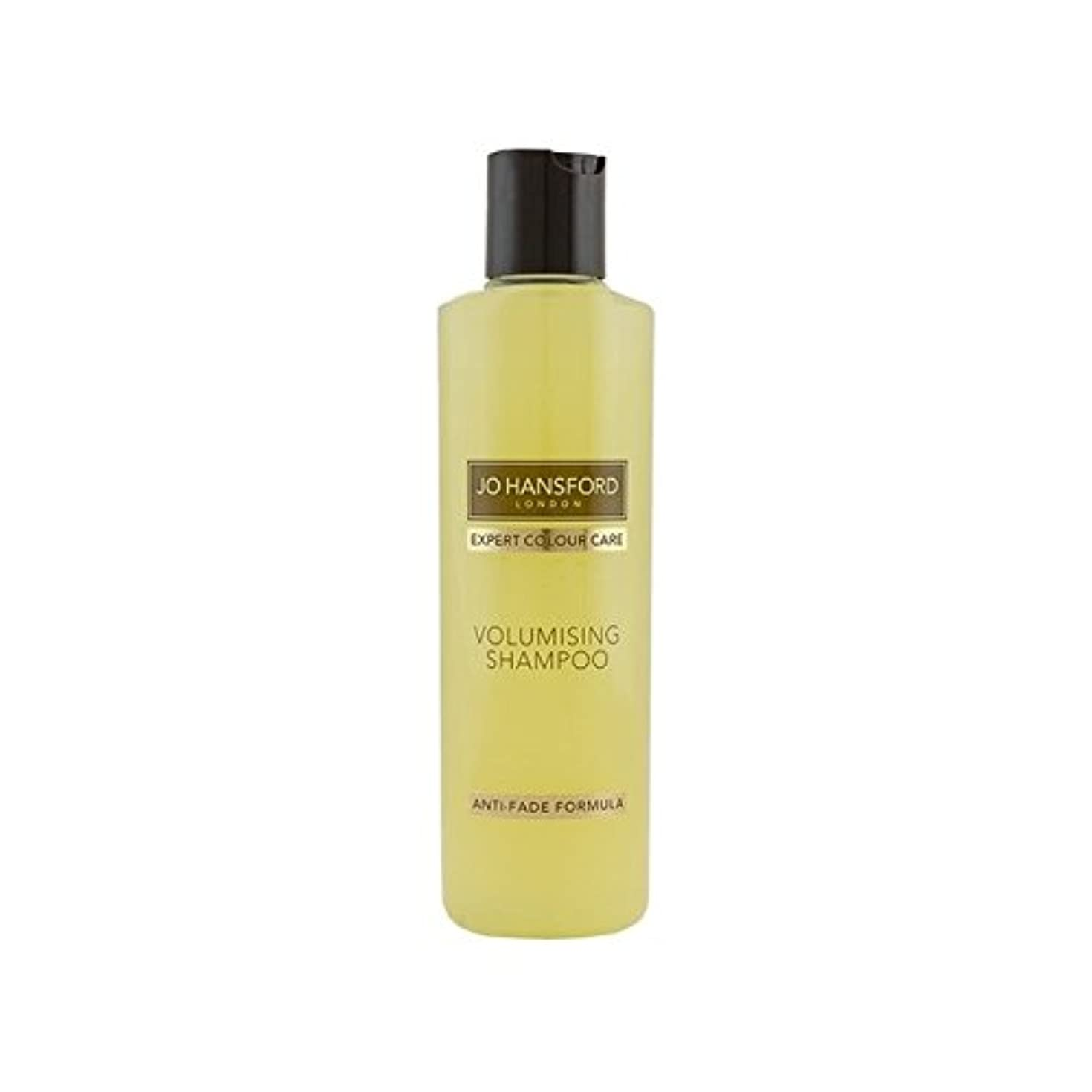 考案するメーカー種をまくジョー?ハンスフォード シャンプー(250ミリリットル) x2 - Jo Hansford Volumising Shampoo (250ml) (Pack of 2) [並行輸入品]