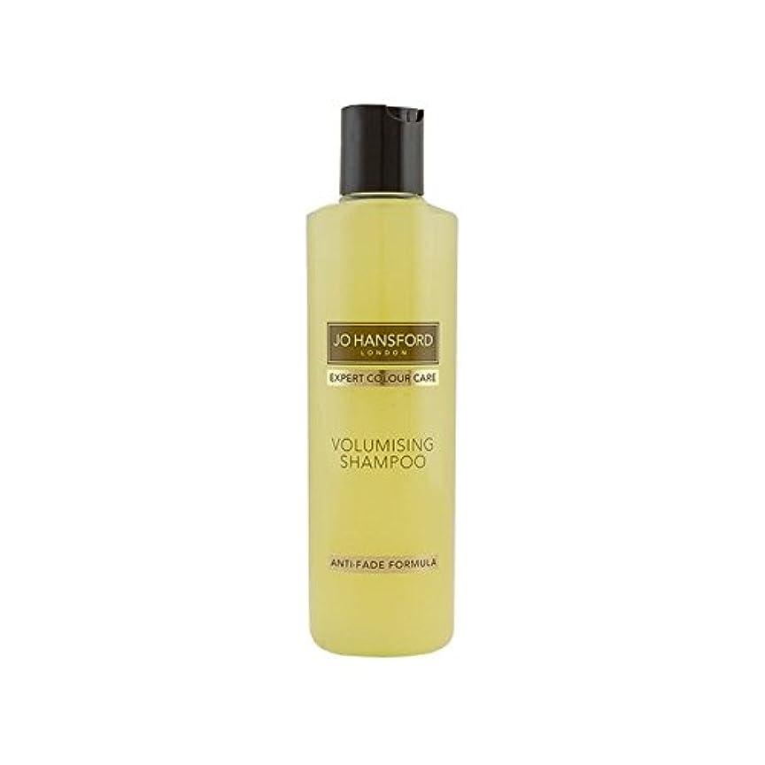 許す謝る逸話Jo Hansford Volumising Shampoo (250ml) - ジョー?ハンスフォード シャンプー(250ミリリットル) [並行輸入品]