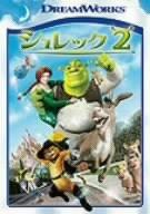 シュレック2 スペシャル・エディション [DVD]