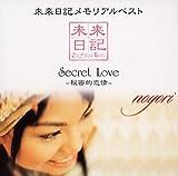 Secret Love ~秘密的恋情~ 歌詞