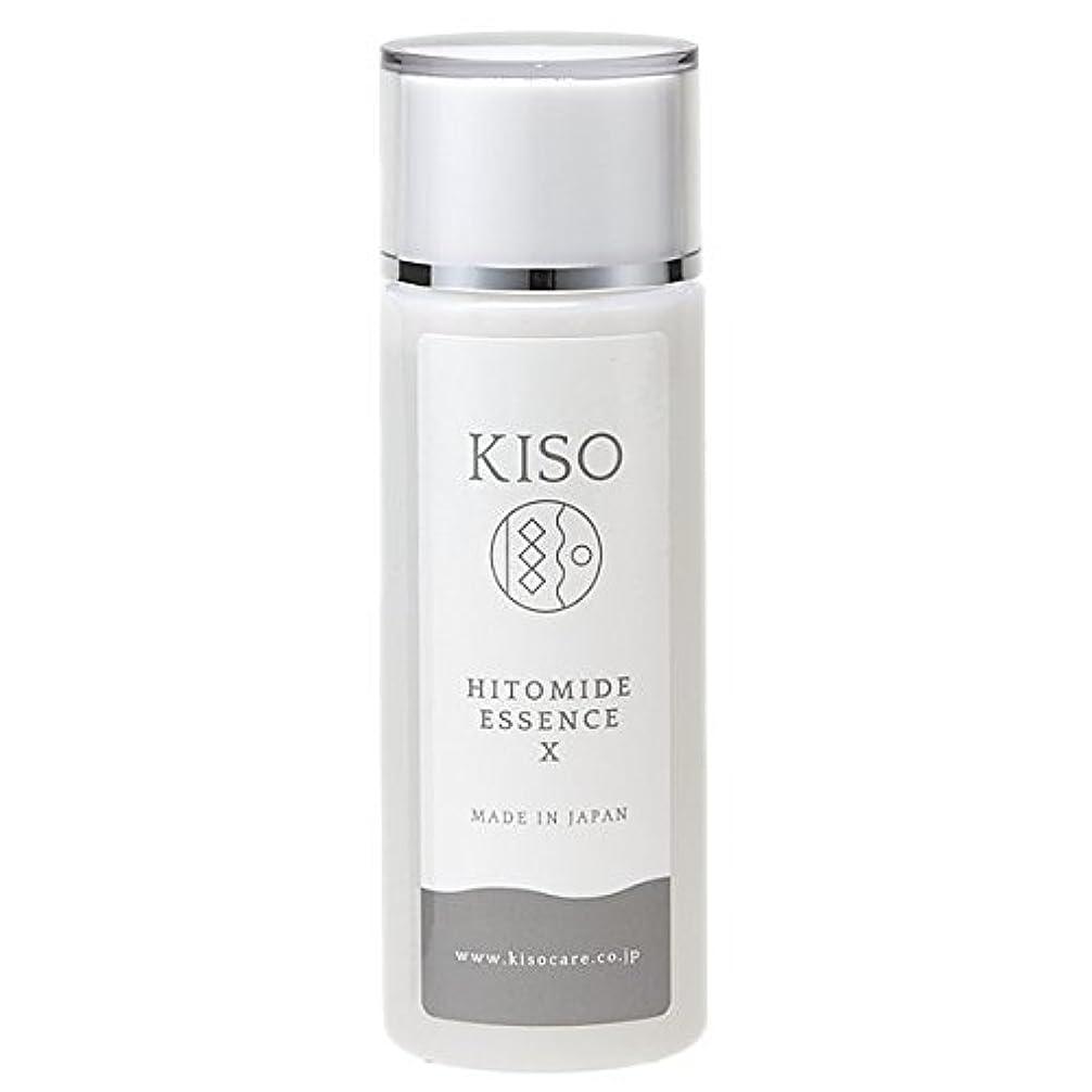 郵便番号悲しい活気づけるKISO ヒト型セラミド原液 10%配合 【ヒトミドエッセンスX 120ml】 保湿力アップ 肌荒れを防ぎキメを整えたい時に