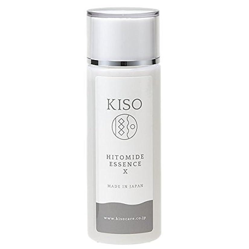 知覚すり解決KISO ヒト型セラミド原液 10%配合 【ヒトミドエッセンスX 120ml】 保湿力アップ 肌荒れを防ぎキメを整えたい時に