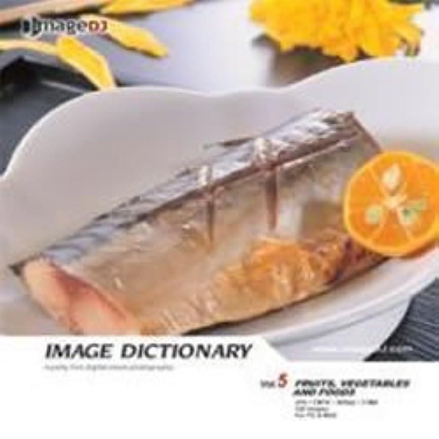 実質的アンビエントフルーツ野菜イメージ ディクショナリー Vol.5 果物と料理