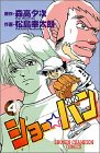ショー☆バン 4 (少年チャンピオン・コミックス)
