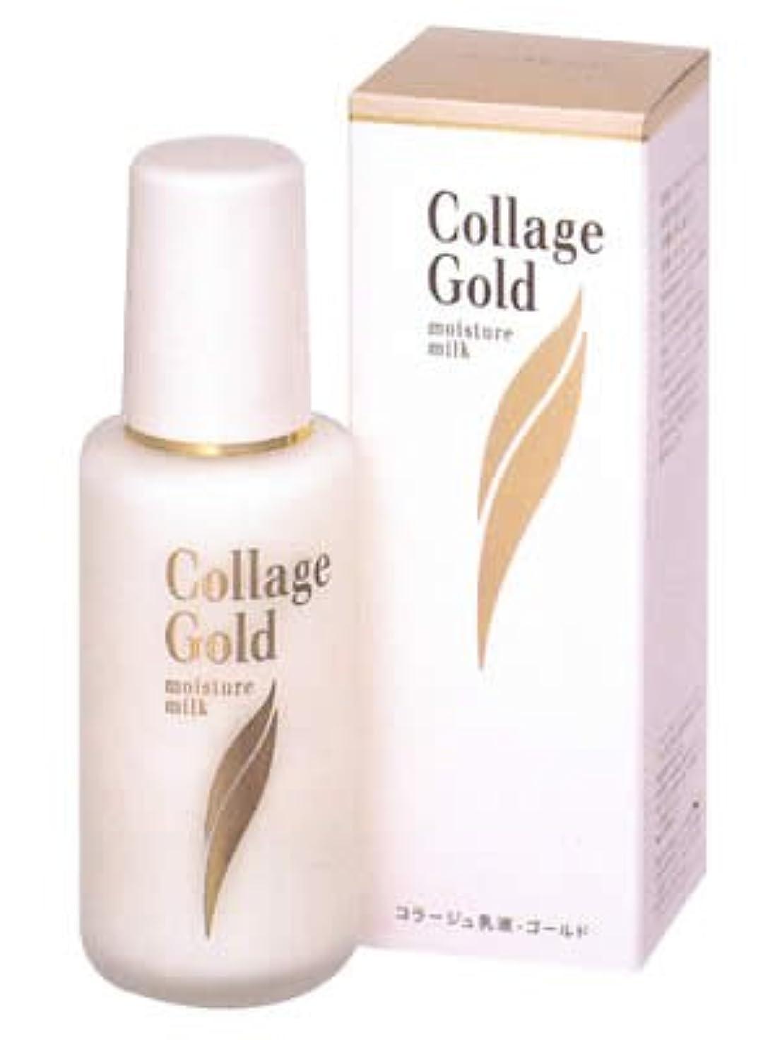 量で文法黒くするコラージュ 乳液-ゴールドS 100mL (医薬部外品)