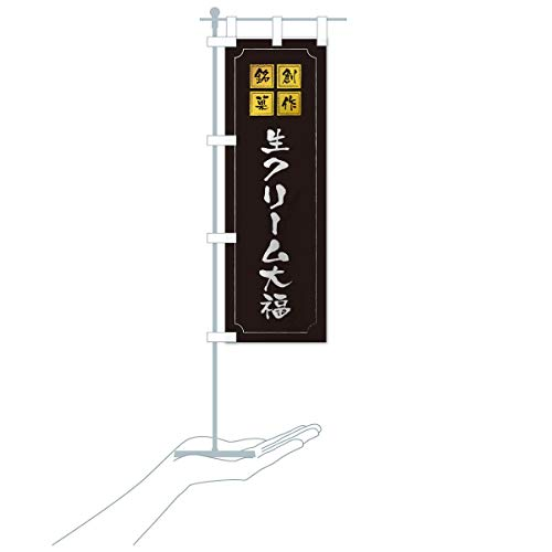 生クリーム大福 のぼり旗 サイズ選べます(ハーフ30x90cm 左チチ)