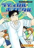 ラディカル・ホスピタル 8 (まんがタイムコミックス)