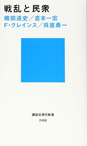 戦乱と民衆 (講談社現代新書)の詳細を見る