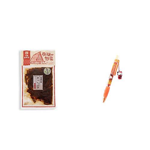 [2点セット] 飛騨山味屋 奥飛騨山椒きゃらぶき(120g)・飛騨さるぼぼだっこキティ ボールペン/子宝・安産祈願 //