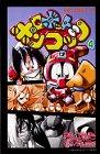 ロボットポンコッツ 第4巻 (コミックボンボン)の詳細を見る