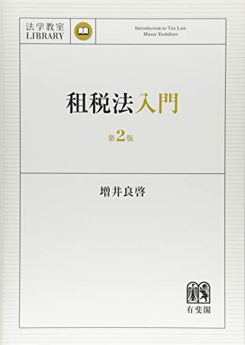 租税法入門 第2版 (法学教室ライブラリィ)