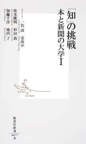 「知」の挑戦 本と新聞の大学 1 (集英社新書)