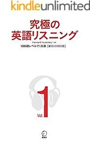 究極の英語リスニングシリーズ 1巻 表紙画像