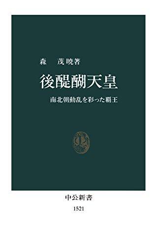 後醍醐天皇 南北朝動乱を彩った覇王 (中公新書)