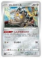 ポケモンカードゲーム 【s4a】 ガラル ニャース(C)(126/190)