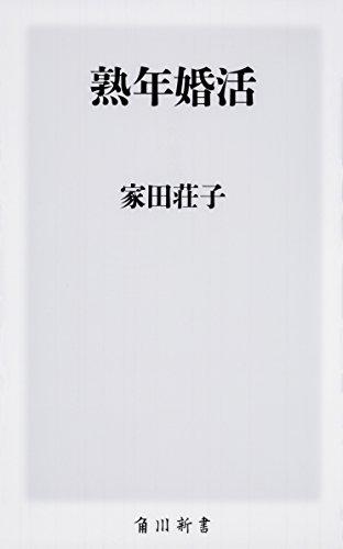 熟年婚活 (角川新書)