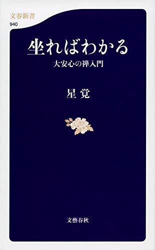 坐ればわかる #大安心の禅入門 (文春新書 940)
