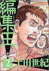 編集王: 夢の砦 (2) (BIG SPIRITS COMICS)