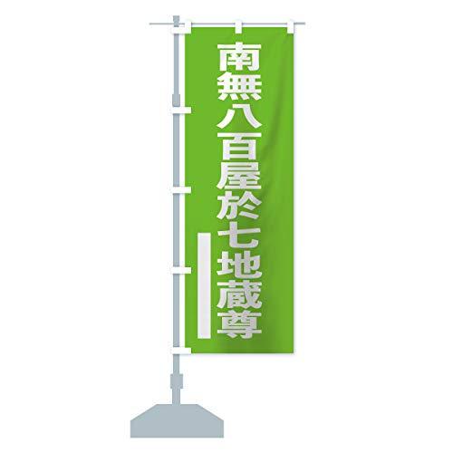 南無八百屋於七地蔵尊 のぼり旗 サイズ選べます(ハーフ30x90cm 左チチ)