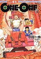 ここほれ ONE-ONE! 2 (ここほれ ONE-ONE! シリーズ) (スーパーダッシュ文庫) - 小川 一水, 高木 章次