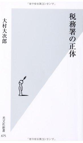 税務署の正体 (光文社新書)