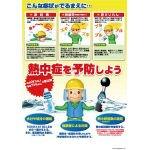 つくし工房/つくし 熱中症対策ポスター C(3906256) P-91C [その他]
