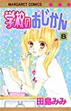 学校のおじかん 8 (マーガレットコミックス)