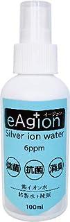 除菌 消臭 銀イオン水 イージョン 100ml スプレーボル 1本 【日本製・特許取得】 高濃度6ppm 純水と純銀のみで生成された安全で効果が持続する銀イオン水