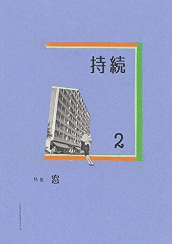 持続 02: 特集 窓 (ワカマツカワダブックス)