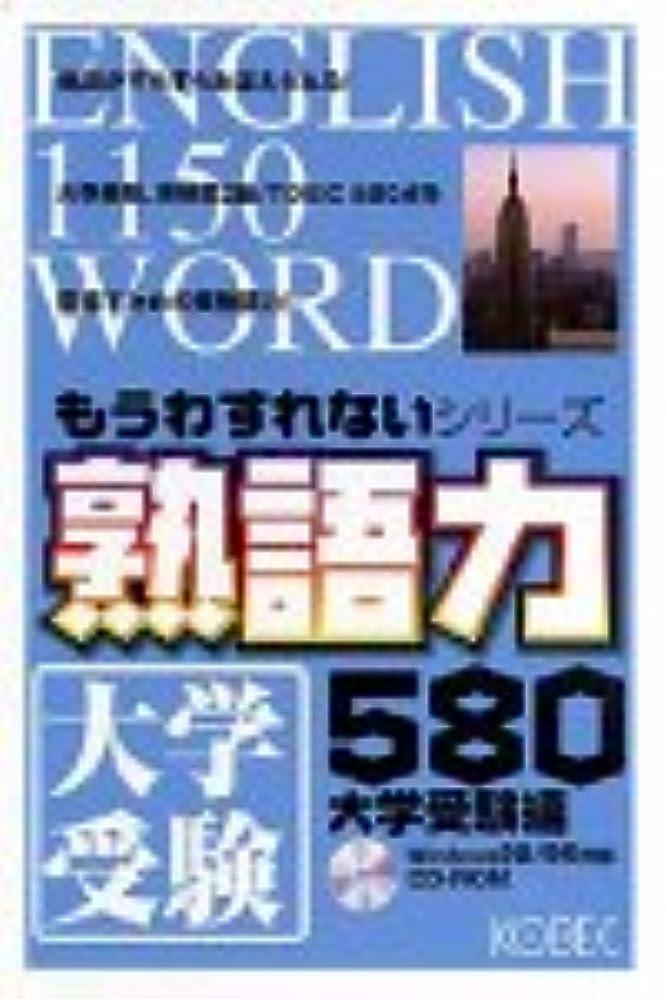 ベーカリーメッセージ遠いもうわすれないシリーズ 熟語力580 大学受験編